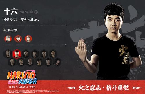 火影手游NPL超影联赛总决赛今日开打!