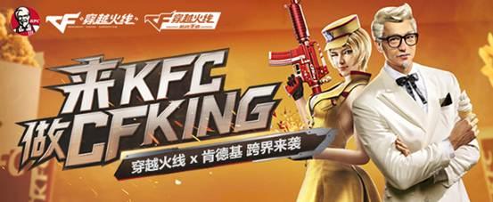 """说明: D:\Documents\WeChat Files\liaoxindatiancai\Files\0724《穿越火线》与《肯德基》强强联手""""来KFC做CFKing""""盛夏狂欢!(new)\0724《穿越火线》与《肯德基》强强联手""""来KFC做CFKing""""盛夏狂欢!\1.jpg"""
