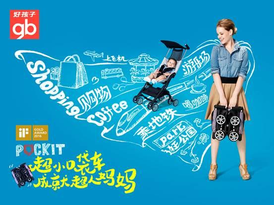 说明: DIAOLL:项目:好孩子:好孩子口袋车:文案cp:官方海报:妈妈是超人披风海报:超人妈妈1280x960(横板)_0323.jpg