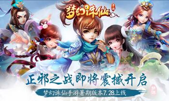 梦幻诛仙手游暑期版本7.28上线