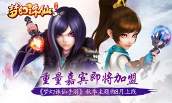 《梦幻诛仙手游》秋季主题曲8月上线
