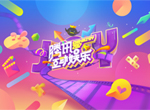 ChinaJoy2017腾讯互娱史上最严观展须知