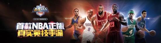说明: 最强NBA(确认)