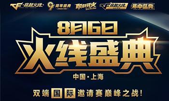 国民游戏CF火线盛典8月6日震撼来袭