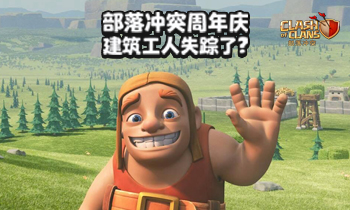 部落冲突周年庆 建筑工人失踪了?