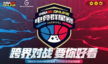 NBA2K Online电竞群星赛正式揭幕