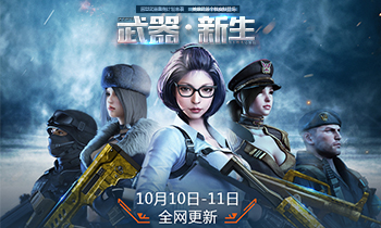 细节全面优化 CF 10月版本游戏体验再升级