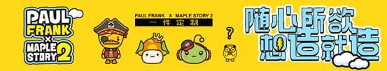 说明: /Users/songxumian/Desktop/大嘴猴岛2一件定制banner.jpg