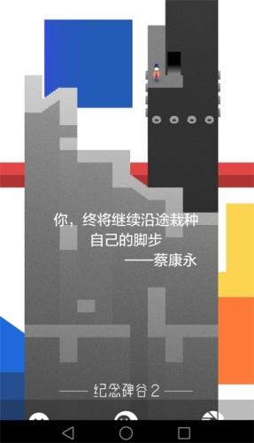 《纪念碑谷2》安卓版今日正式上线