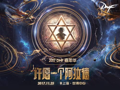 2017DNF嘉年华今日盛大开幕