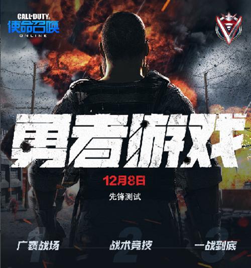 《使命召唤OL》勇者游戏预告站上线