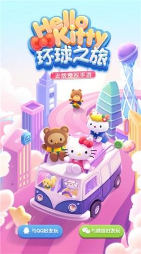 跟Hello Kitty去旅行 《凯蒂环球之旅》上线