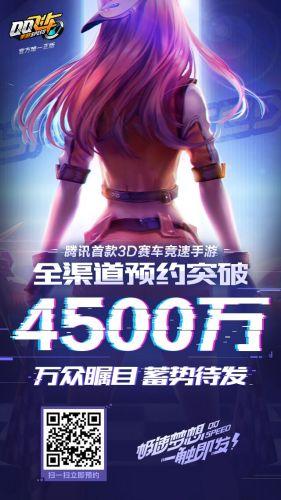 《QQ飞车手游》宣布张杰担任音乐总监