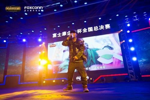 2017英雄联盟富士康企业杯总决赛 圆满落幕