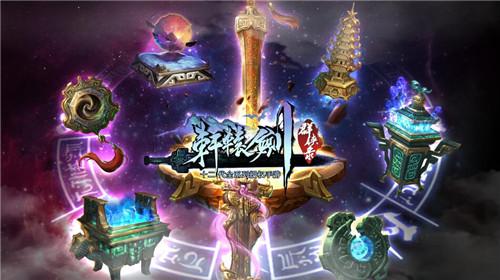 《轩辕剑群侠录》携比特兽玩法2月5日上线