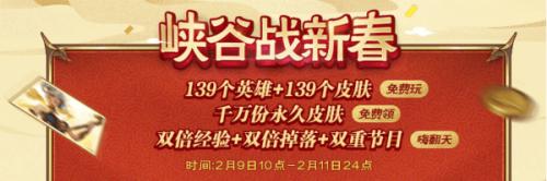 活动预告:五福临盟·峡谷战新春