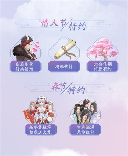 《云裳羽衣》新春情人节活动浪漫来临