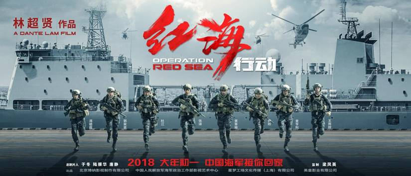 《红海行动》定档海报