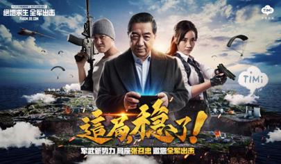 腾讯游戏携手军武科技引领军事手游风向标
