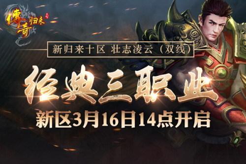 《传奇归来》新版3月16日火爆开启!