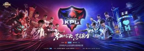 2018年KPL春季赛售票今日开启