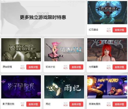 国产独立游戏特惠周末4月14日开启
