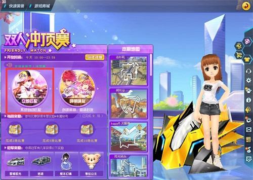 QQ飞车4月新版本