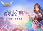 腾讯有爱社交手游自由幻想7月3日全平台上线