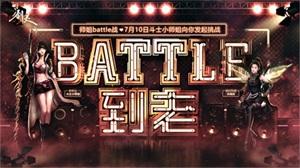 《剑灵》热血BATTLE起来新职业斗士正式上线