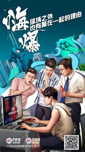 FIFAOL4海报