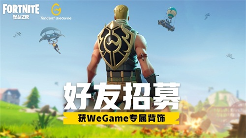 WeGame将推全球版及《怪物猎人 世界》