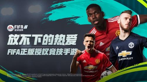 FIFA足球世界英法豪门首战明星招募启动
