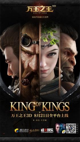 8.21《万王之王3D》全平台正式上线