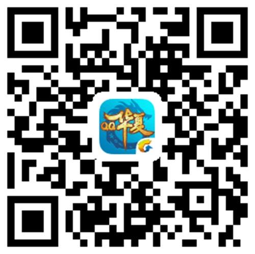 《QQ华夏手游》公测版本正式发布
