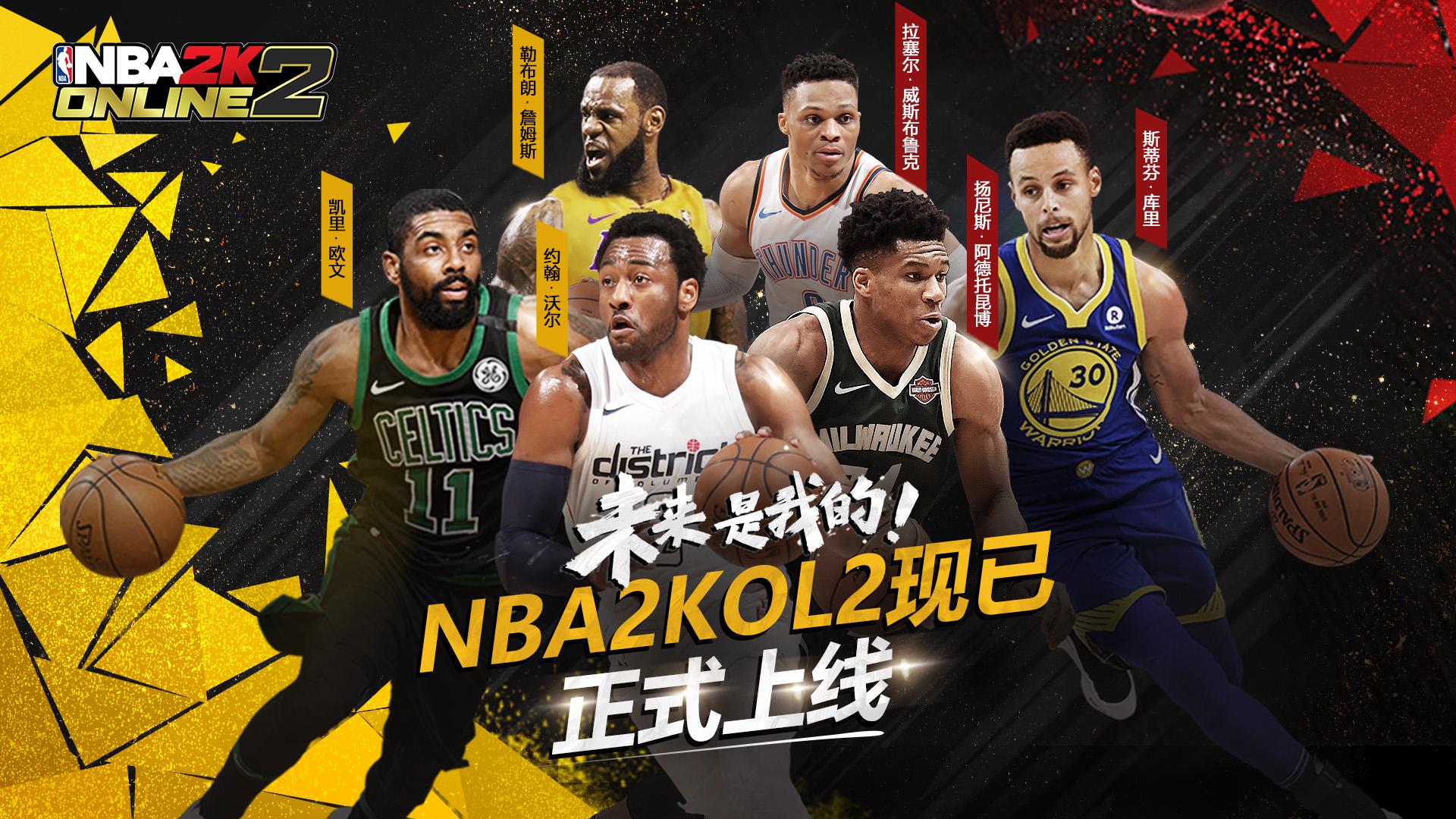 NBA2KOL2-壁纸