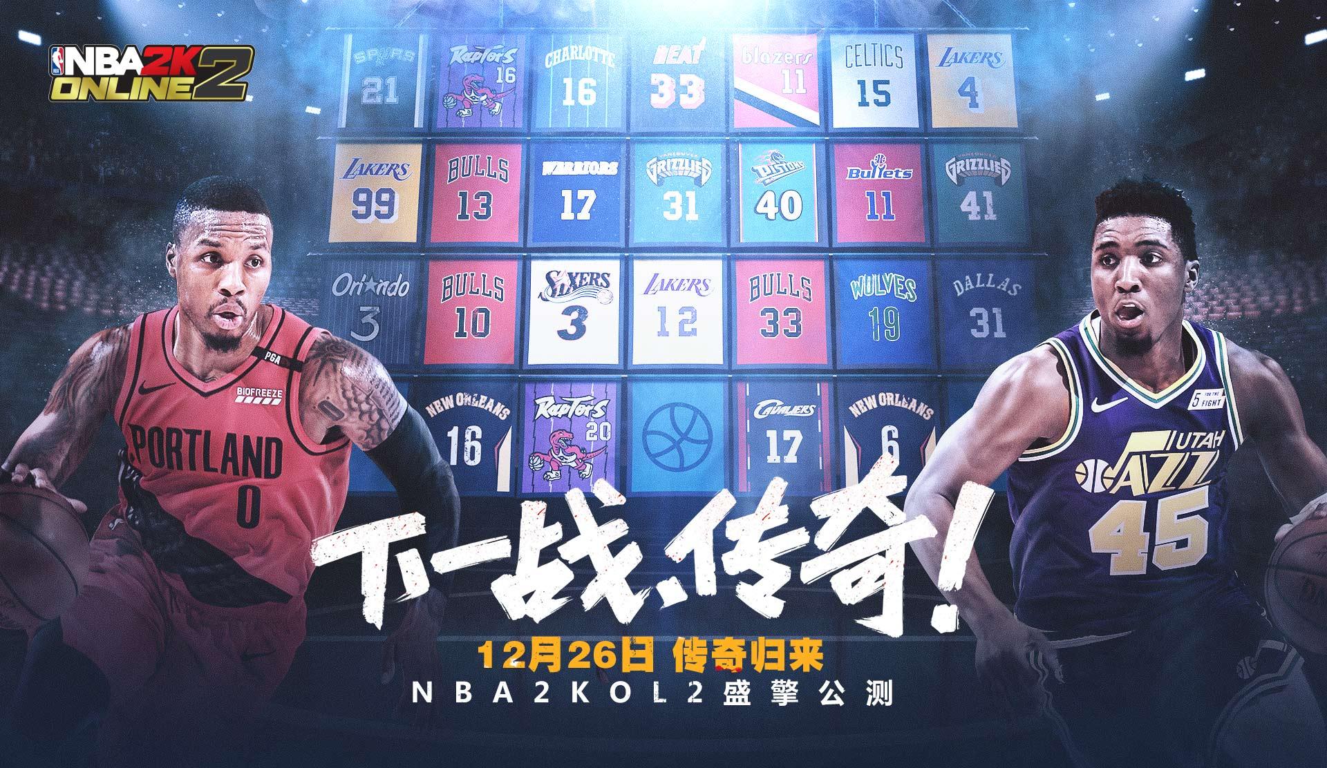 NBA2KOL2-壁纸推荐