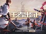 王者荣耀新版本CG:溯源・红蓝之争