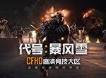 CFHD高清竞技大区全新挑战模式预告