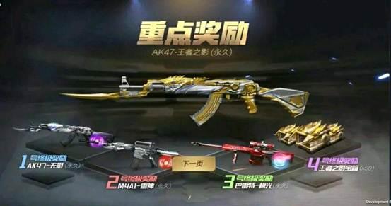 CF手游春节版本今日发布最终12小时上线