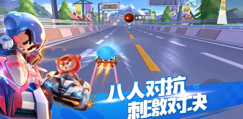 《跑跑卡丁车官方竞速版》介绍