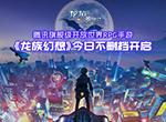 龙族幻想品牌片:共赴无限奇遇之旅