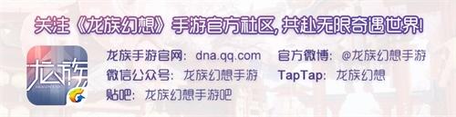 《龙族幻想》手游今日公测正式开启