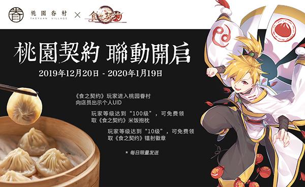 《2019腾讯数字文创节海南站》-壁纸