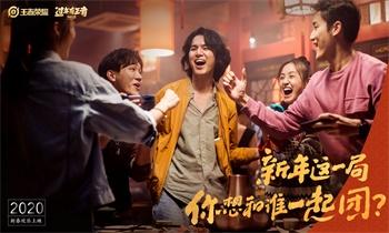 """王者荣耀新春贺岁品牌片""""过年有王者"""""""