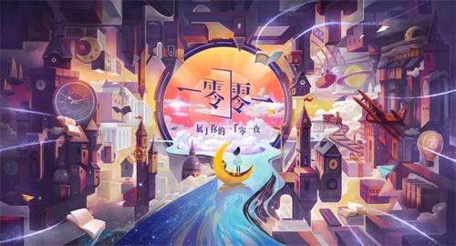 《零时差心动Ⅱ》正式上架【一零零一】