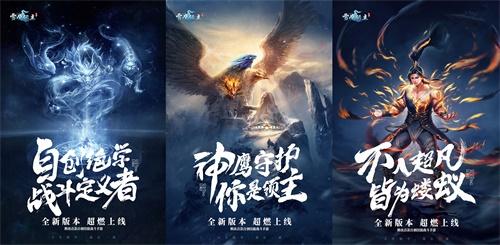 《雪鹰领主》手游公测正式定档4月7日